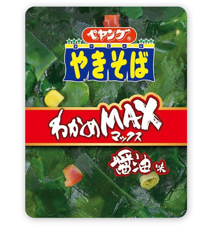 湯切りしてビックリ! 「ペヤングわかめMAXやきそば」が発売。醤油ベースの味付け - ネタとぴ