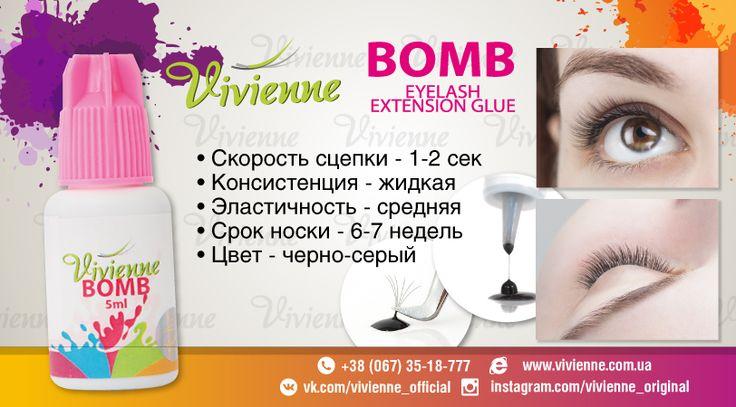 Замечательный клей для опытных мастеров! Клей Bomb быстрый, но не моментальный, подходит, как и для начинающих мастеров так и для практикующих.  ☝Скорость сцепки 1-2 секунды, что позволяет легко выполнить как классическое наращивание, так и объемное.  Выбирайте только лучшее для работы Заказать: http://www.vivienne.com.ua/kley-bomb.html
