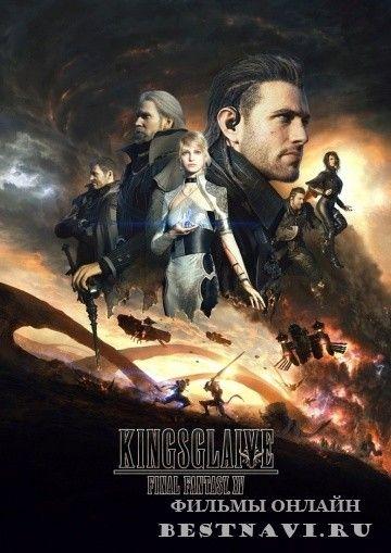 Кингсглейв: Последняя фантазия XV / Kingsglaive: Final Fantasy  #кино #фильмы #сериалы #бесплатно #киносайт