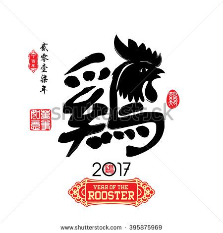 Chinese Calligraphy Translation: Rooster. Red stamps which image Translation: Everything is going very smoothly and  small chinese wording translation: Chinese calendar for the year of rooster. - stock vector