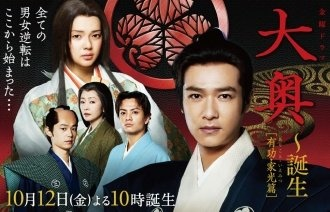 JDrama: Ooku - Arikoto Iemitsu Hen (2012)