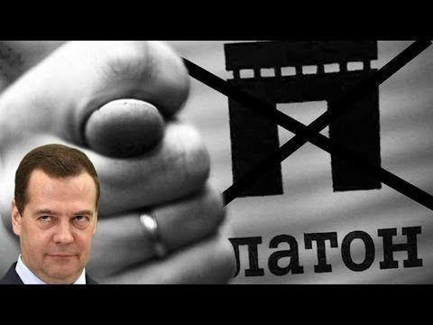 Дальнобойщики Медведеву: За Ложь Выдвигаемся На Москву! 22.04.17
