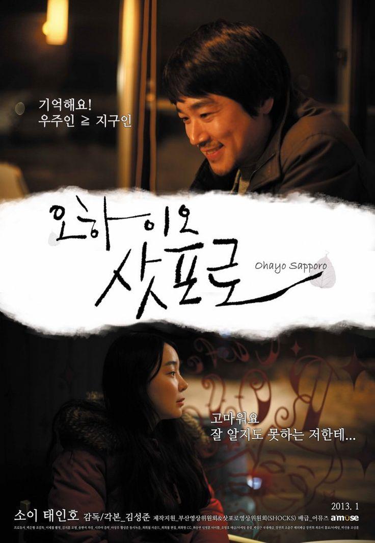 Ohayo Sapporo (오하이오 삿포로 ) Korean - Movie - Picture @ HanCinema :: The Korean Movie and Drama Database