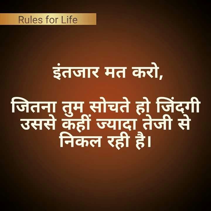 25+ Bästa Inspirational Quotes In Marathi Idéerna På Pinterest