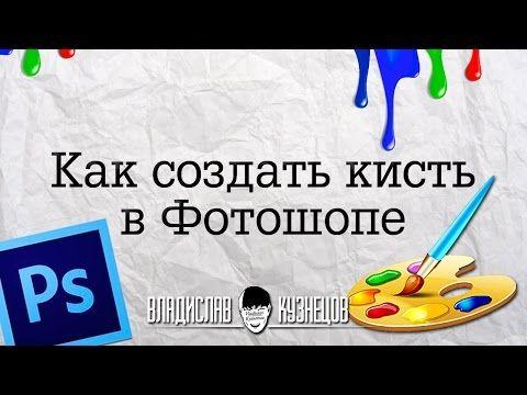 Уроки фотошопа Как создать кисть в фотошопе - YouTube