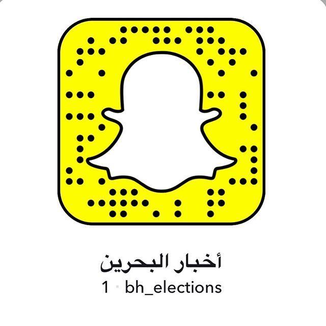 مرحبا بكم فــي حساب أخبار البحرين على تطبيق سناب جات Snapchat Screenshot Election Snapchat