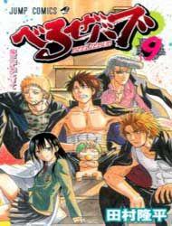 Beelzebub manga | Read Beelzebub online