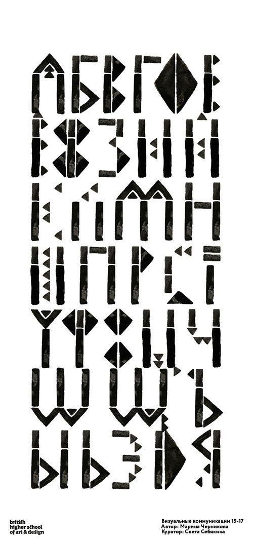 Potato Font / Картофельный шрифт on Behance.  Experemental typography. Created by students British Higher School of Art & Design. Visual Communication Course. Vegetable Type workshop. Ticher: Sveta Sebyakina. Studient work by Marina Chernikova.