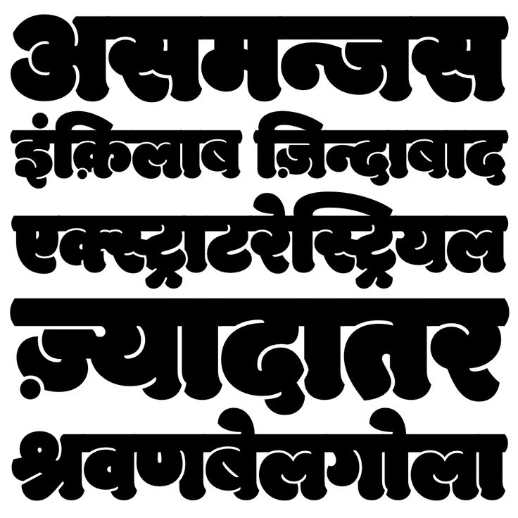 Modak Devanagari