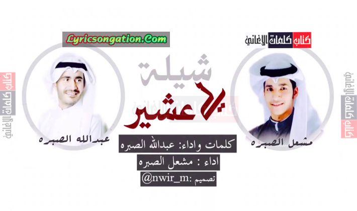كلمات شيلة لي عشير عبد الله الصبره مع مشعل الصبرة Movie Posters Movies