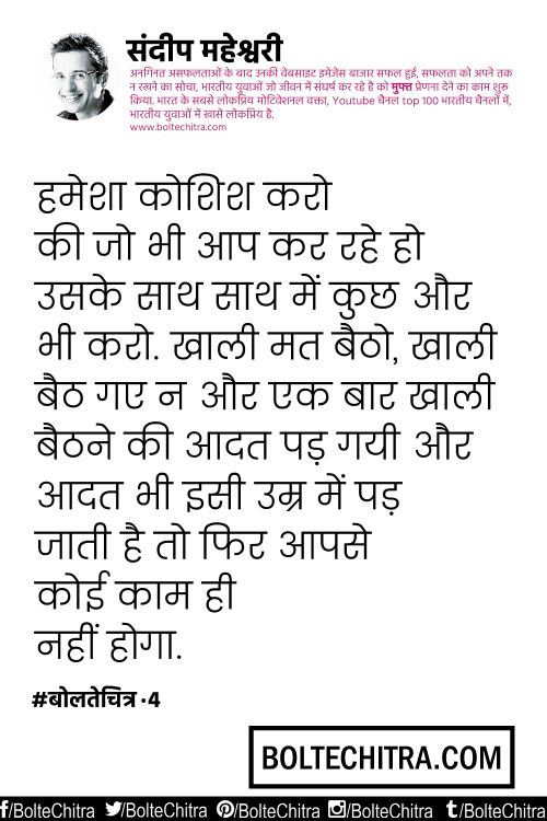 Sandeep Maheshwari Quotes in Hindi  Part 1  Part 4