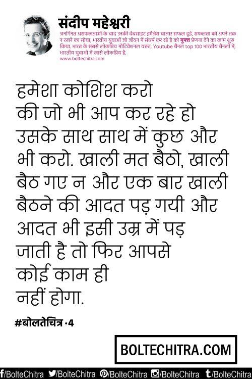 Sandeep Maheshwari Quotes in Hindi  Part 1  Part 4