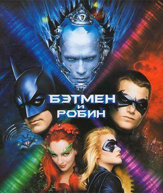 Бэтмен и Робин / Batman & Robin (1997) http://www.yourussian.ru/166413/бэтмен-и-робин-batman-robin-1997/   Над Готэмом вновь нависла угроза: злодей-морозилка Мистер Фриз и психованная любительница растений по кличке Ядовитый Плющ решают уничтожить город. Единственные, кто могут остановить злодеев — Бэтмен и Робин, однако у этих супергероев возникают разногласия…