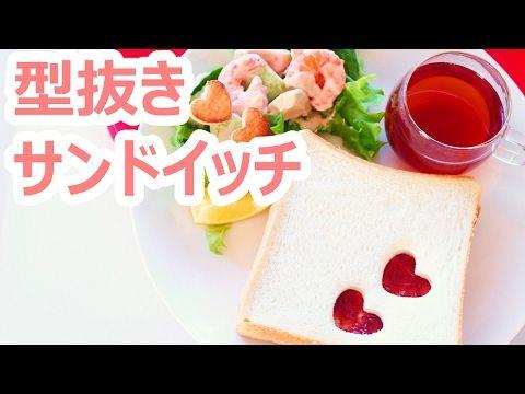 簡単料理 - 型抜きサンドイッチとエビアボカドマヨネーズ(レシピ・作り方・家庭・朝ごはん・かわいい・おうちごはん)|姫ごはん
