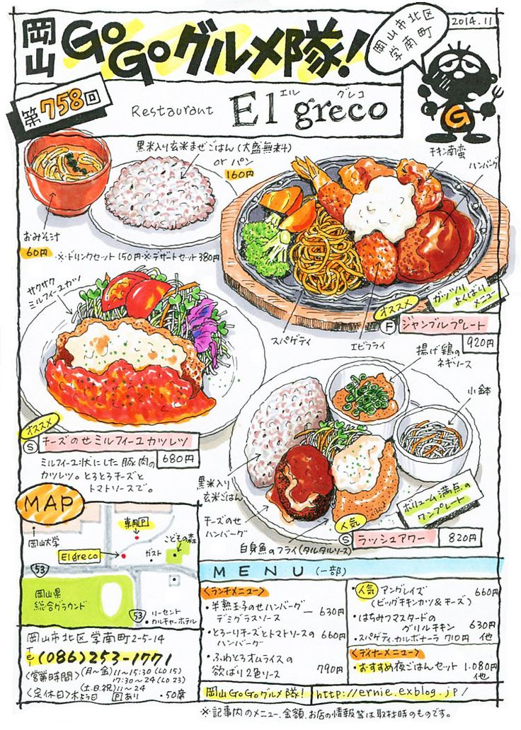 Restaurant El greco Okayama-city kitaku japan