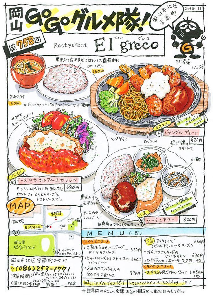 Restaurant El greco(エルグレコ) : 岡山・Go Go グルメ隊!!