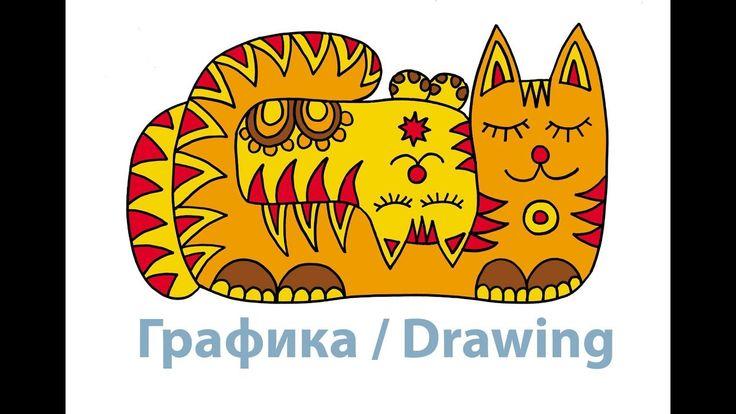 Позитивные рисунки для раскрасок и живописи. Д. Рыбин. 2017