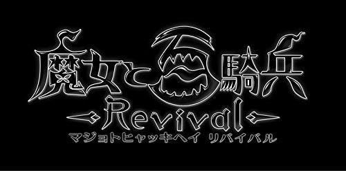 【PS4】「魔女と百騎兵 Revival」が予約受付開始!⇒ http://amzn.to/1Gla1PF  「スターウォーズ バトルフロント」など今人気のTVゲーム関連商品はこちら⇒ http://amzn.to/1EfRxh5