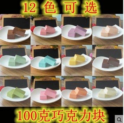 Diy手工巧克力原料块 纯可可脂12彩色可选12包江浙沪皖包邮100g砖-淘宝网