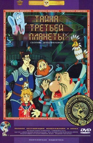 Русские мультфильмы 1981 года смотреть онлайн - Страница 2