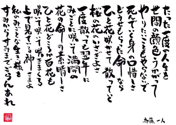 斎藤一人さんの「仁義」