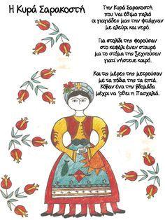 Νηπιαγωγός για πάντα....: Η Κυρά Σαρακοστή