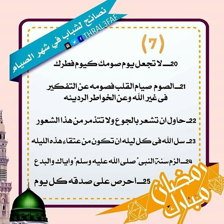 Pin By Um Ahmad On رمضان In 2020 21st