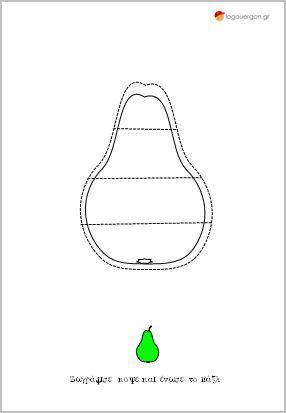 Παζλ αχλάδι με ίσιες (ευθείες) γραμμές-Το παζλ είναι ένα από τα πιο διαχρονικά και διασκεδαστικά παιχνίδια με τα παιδιά βρίσκοντας τα κομμάτια τους και χρησιμοποιώντας τα χέρια και τα μάτια τους να προσπαθούν να τα συναρμολογήσουν . Η χρήση των παζλ ενισχύει τις οπτικοκινητικές δεξιότητες του παιδιού , τη λεπτή και αδρή κινητικότητα , τη μνήμη και την ικανότητα αναγνώρισης των σχημάτων. Στο παζλ με το αχλάδι ζητάμε από το παιδί να χρωματίσει την ασπρόμαυρη εικόνα βάση της έγχρωμης στο κάτω…