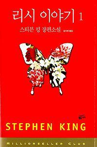 [리시 이야기 1,2] 스티븐 킹 지음 | 김시현 옮김 | 황금가지 | 2007-07-23 | 원제 Lisey's Story (2006년) | 밀리언셀러 클럽 67