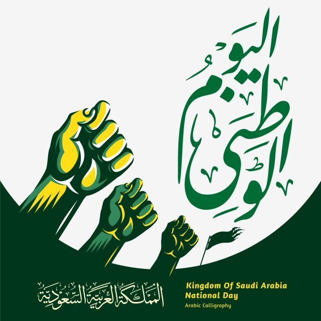 عيد الاستقلال اليوم الوطني السعودي الخط الأسلحة التي أثيرت الأسلحة التي أثيرت الخط العربي Png والمتجهات للتحميل مجانا National Day Saudi National Day National