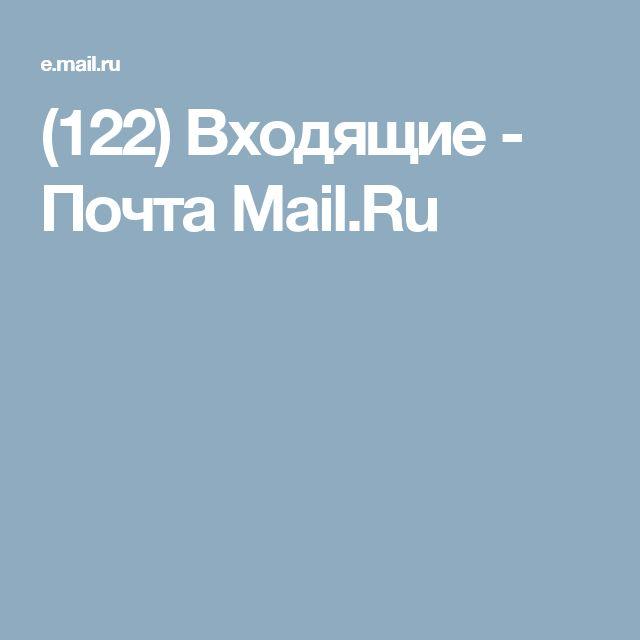 (122) Входящие - Почта Mail.Ru