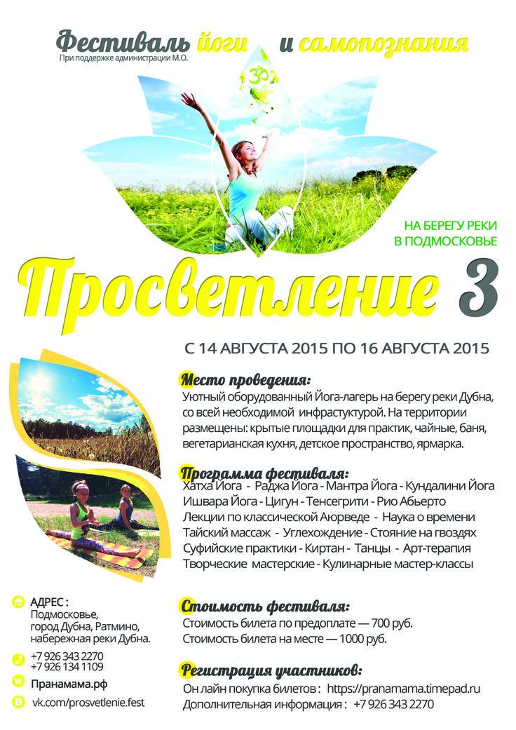 Дизайн макет для печатной продукции (афиши, флаера) «ФЕСТИВАЛЬ АФИША 3»  http://oldesign.ru/portfolio