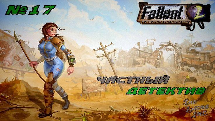 Прохождение Fallout 2  - Частный Детектив - №17
