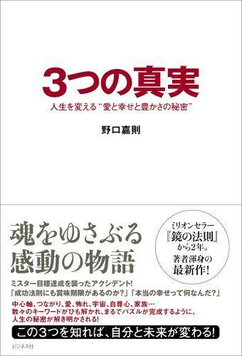 """3つの真実 人生を変える""""愛と幸せと豊かさの秘密""""   野口嘉則 https://www.amazon.co.jp/dp/4828414312/ref=cm_sw_r_pi_dp_x_YkbKybKJE7XSF"""
