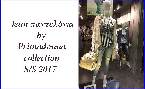 #jeans_trousers_for_spring_2017 Read more > https://www.primadonna.com.gr/jeans-pantelonia-gia-thn-anoiksi-2017/