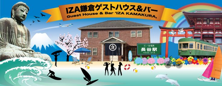 【公式】IZA鎌倉 ゲストハウス&バー 宿泊3,500円~ 江ノ電 長谷駅 徒歩2分 湘南の宿