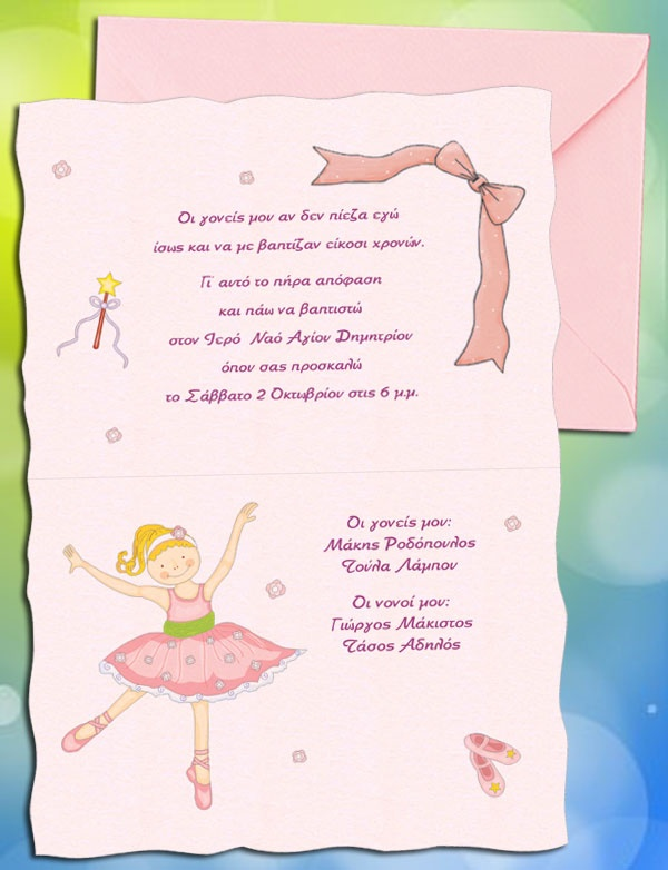 Πρόσκληση Πάπυρος για Βάπτιση (κορίτσι) με θέμα ''Μπαλαρίνα''. Εντυπωσιακό Προσκλητήριο Πάπυρος για Κορίτσι με θέμα 'Μπαλαρίνα' φτιαγμένο από Ροζ πάπυρο που τσακίζει στη μέση και μπαίνει μέσα σε Ροζ Φάκελο για Προσκλητήρια. http://www.prosklitirio-eshop.gr/?365,gr_vivacious-3051112