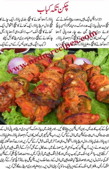 chicken tikka malai boti recipe