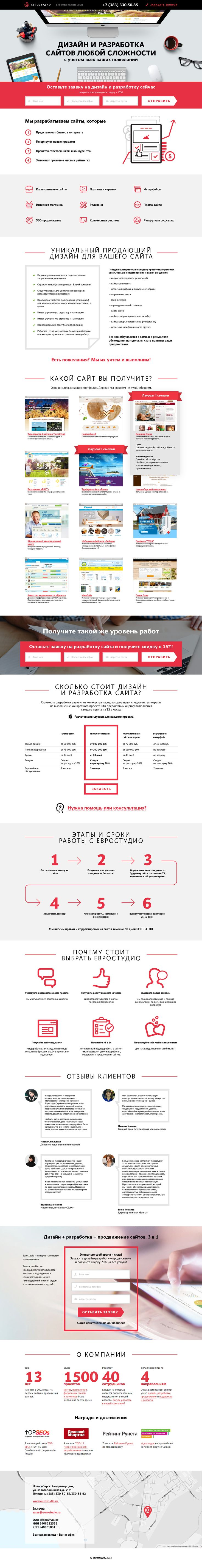 awesome landing page design #landing #page #design #web