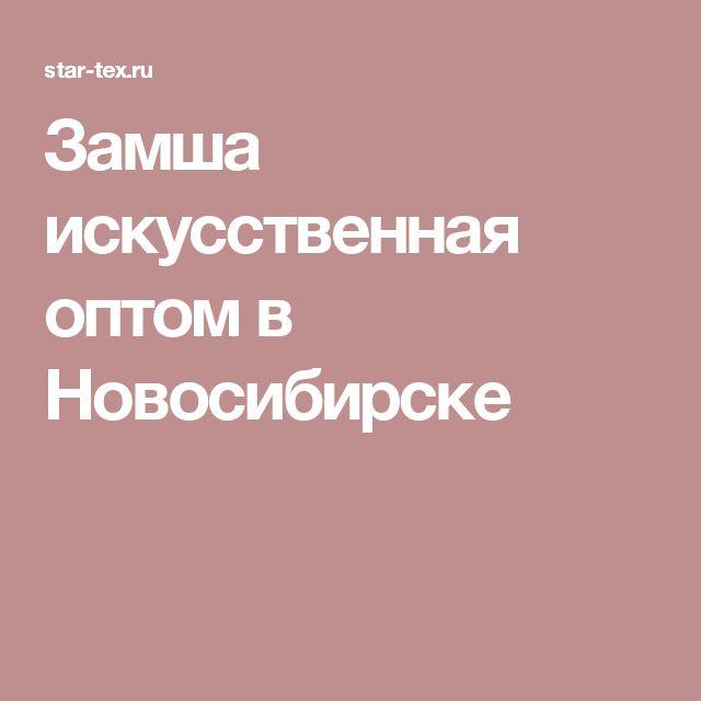 Замша искусственная оптом в Новосибирске