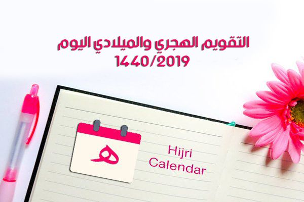 التاريخ الهجري اليوم 1440 والميلادي في السعودية التقويم الرسمي