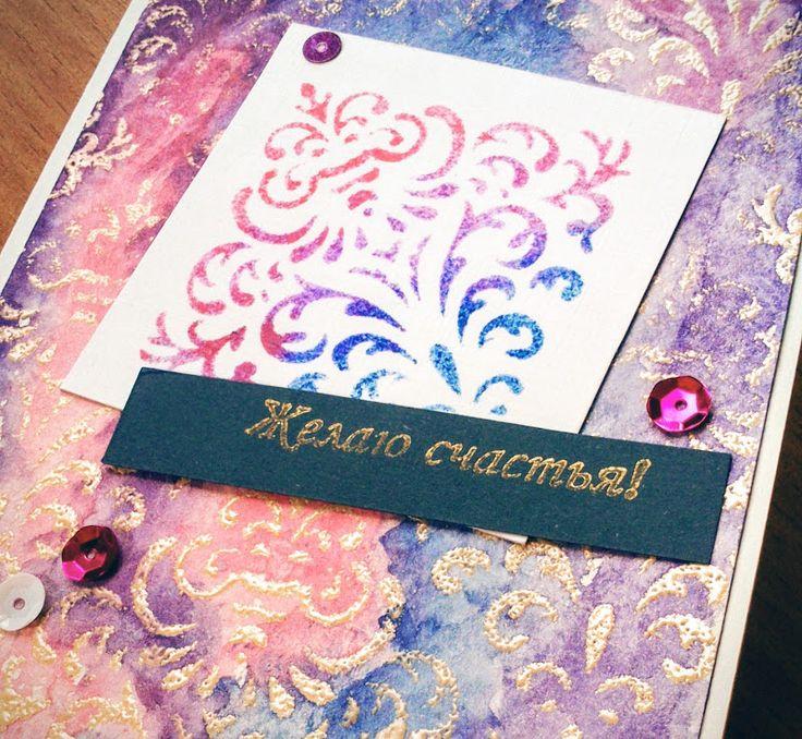 Paper Ego: Акварельная открытка