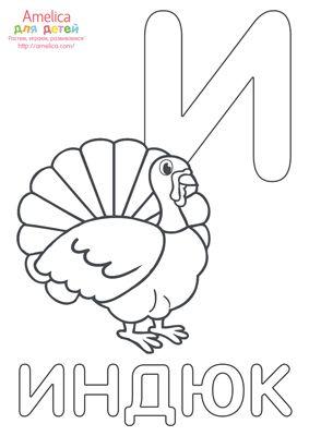 раскраска алфавит русский распечатать для детей | Рисунки ...