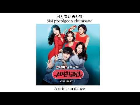 Jannabi - Variegated/Dappled (Ex-Girlfriend Club OST) [English Sub + Rom...