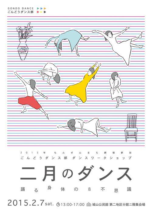 ごんどうダンス部 ワークショップ「二月のダンス」チラシ (Blog | NEONHALL)