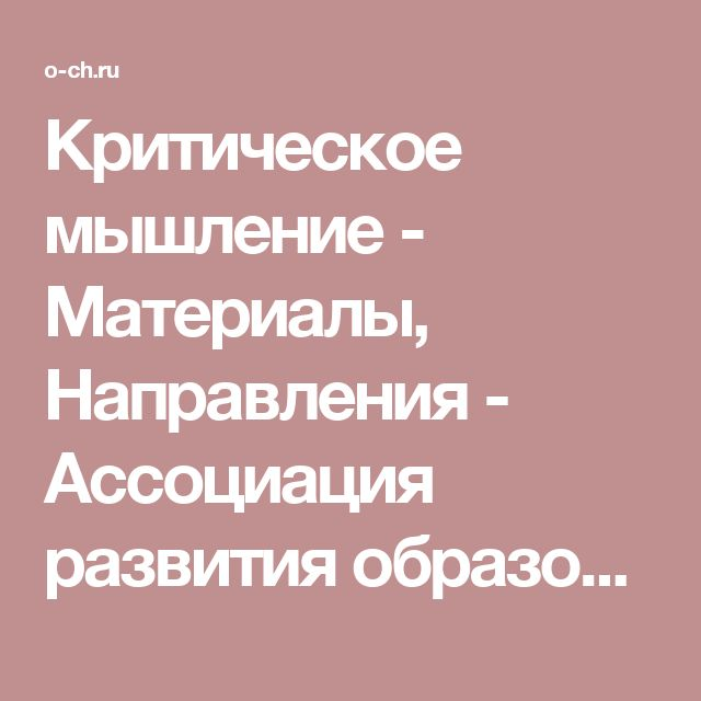 Критическое мышление - Материалы, Направления - Ассоциация развития образования «Образование человека» - Философия образования