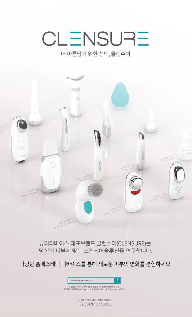 클렌슈어 신문 광고지면  #브랜드광고디자인 #신문광고 #광고 #신문 #클렌슈어 #뷰티디바이스 #뷰티케어 #productdesign #product #beauty #beautycare #skincare #skin #care #CLENSURE #beautydevice #cleansing