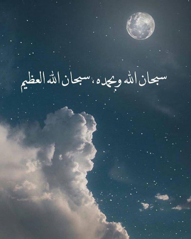 أدعية و أذكار تريح القلوب تقرب الى الله Quran Verses Islamic Quotes Verses