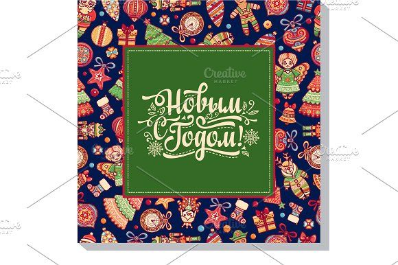 Russian Happy New Year.  by Zoya Miller on @creativemarket