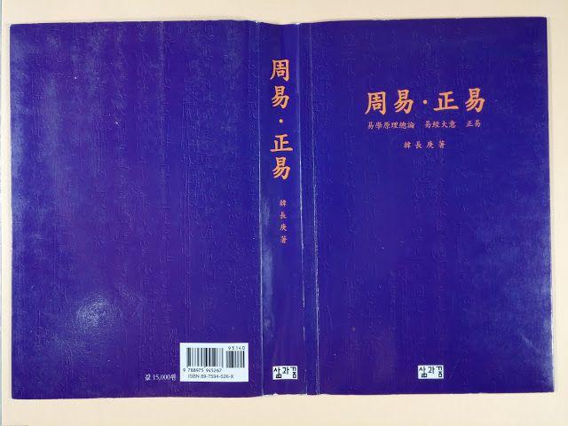 周易正易: 周易正易(刊行本) 影印 251-311